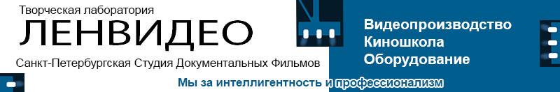 Видеосъемка СПб. Курсы видеосъемки и режиссуры