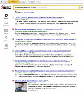 Поисковое продвижение товара средствами видео в Яндексе