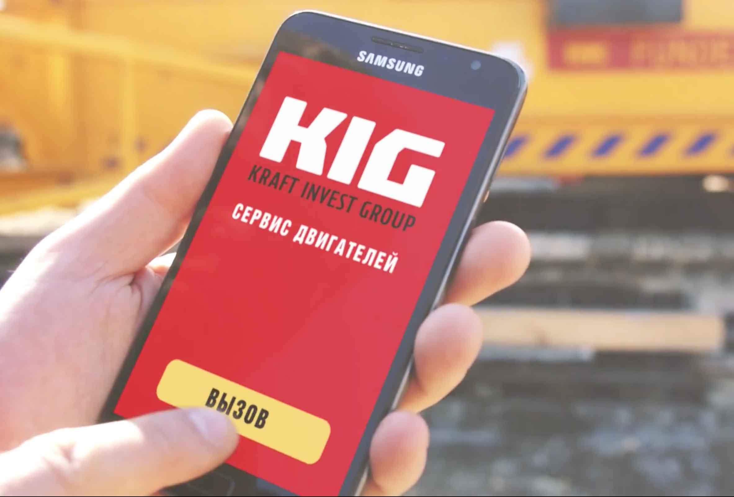 рекламный ролик компании КИГ