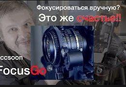 Зачем фокусироваться вручную? Accsoon FocusGo