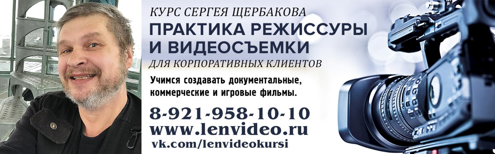 Курсы видеосъемки Сергей Щербаков